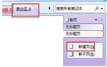 使用onenote笔记本软件