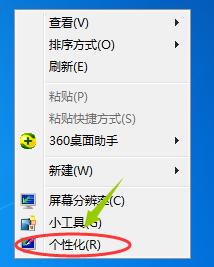 win7改成xp主题