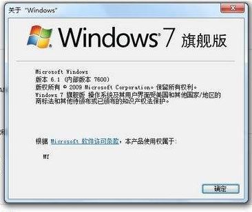 windows7激活密钥