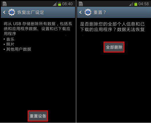 lg手机恢复出厂设置_老司机教你三星手机怎么恢复出厂设置_win7教程_小鱼一键重装 ...