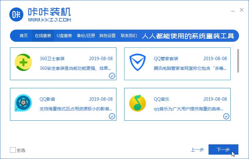 04电脑软件_2020-01-14_08-48-45.png