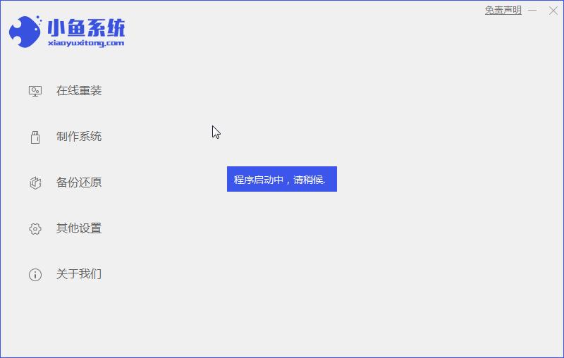 小鱼1_启动界面.png