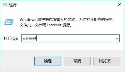 Win10系统wsreset命令清理应用商店缓存教程