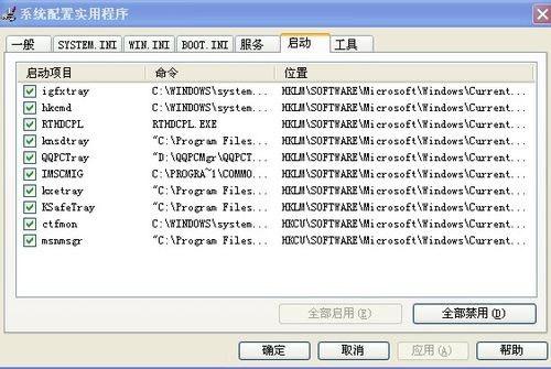启动项管理命令如何运行 运行启动项命令大全收藏