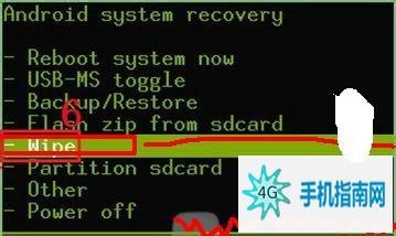 手机系统重装教程