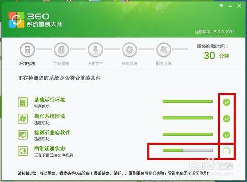 360重装大师xp系统重装软件xp系统重装步骤教程