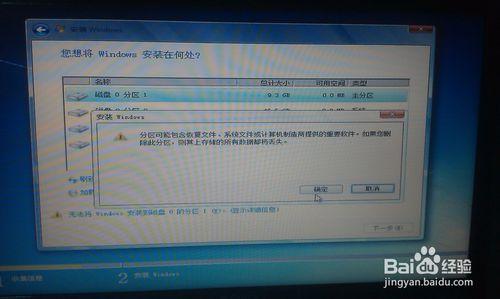 linux系统重装win7图文详解