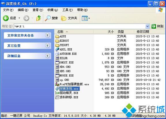 纯净安装版系统硬盘安装步骤图解1