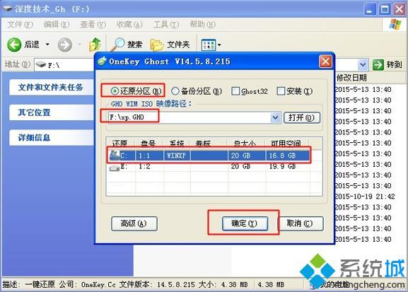 纯净安装版系统硬盘安装步骤图解2