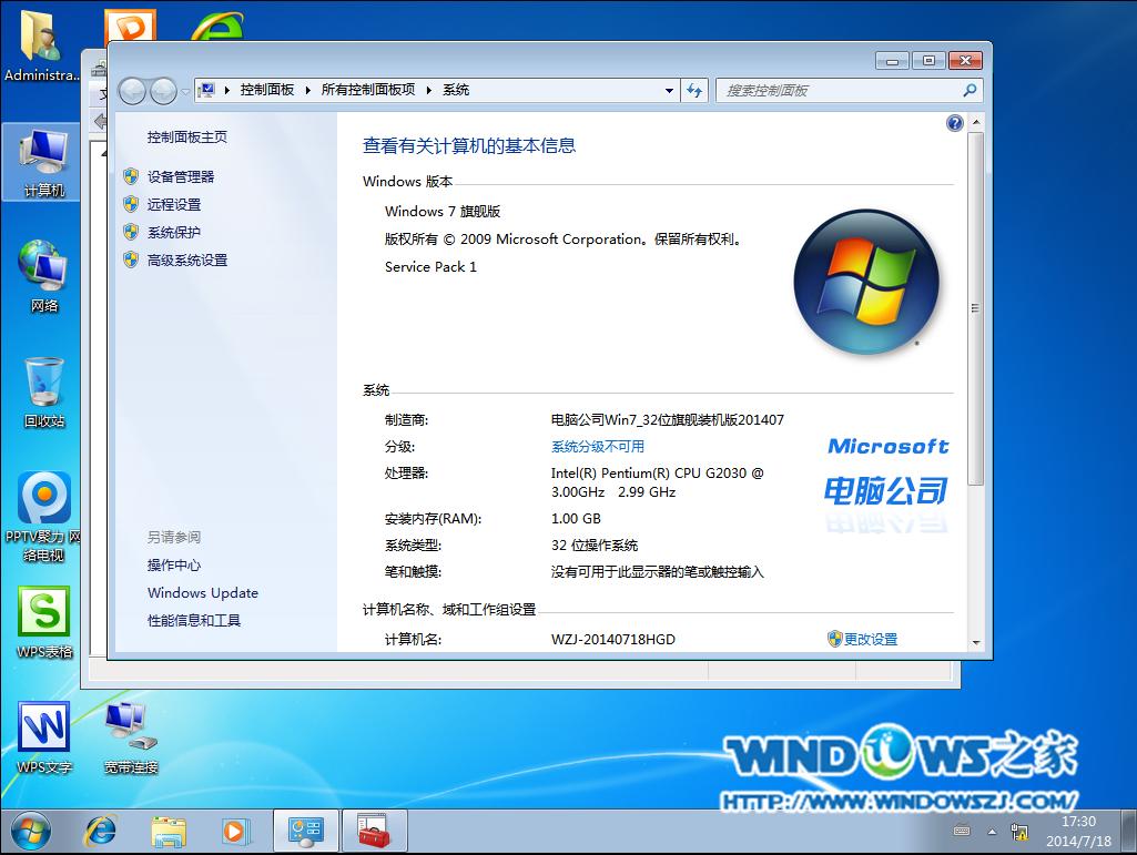 电脑公司win7 32位系统安装过程