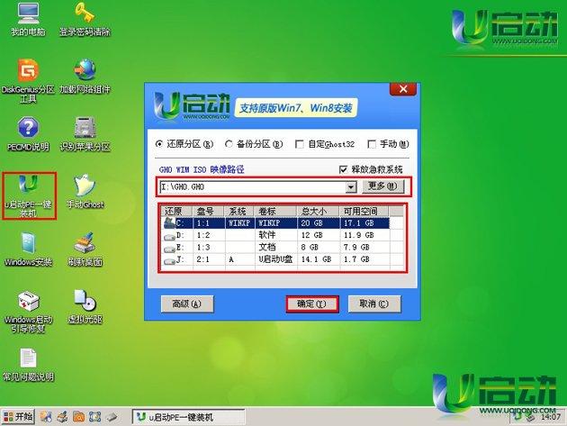 戴尔笔记本系统重装教程图三