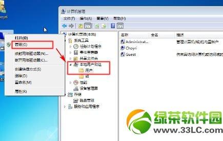 硬盘安装win7系统教程:win7硬盘安装图文步骤20