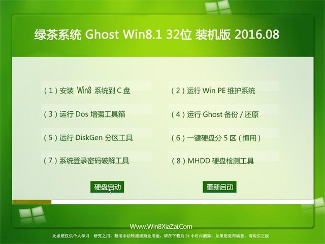 绿茶win8位系统下载_重装教程