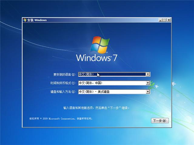 如何用u盘安装win7系统纯净安装版