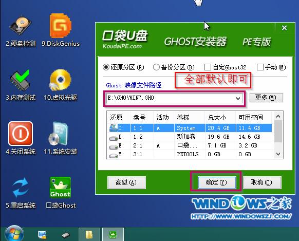 u盘安装系统步骤图11