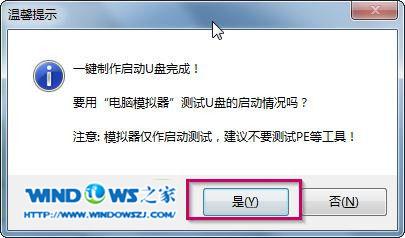 u盘安装系统步骤图6