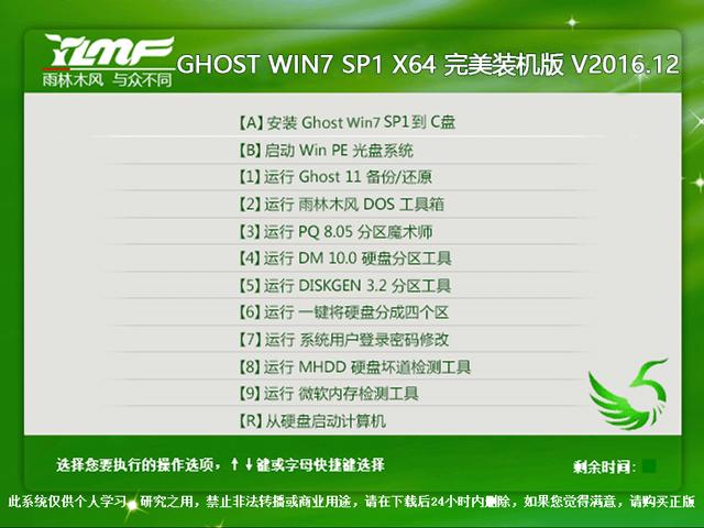 重装系统win7旗舰版64教程图解
