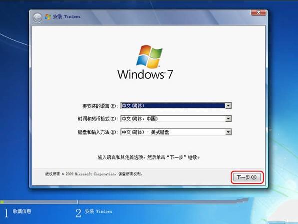 光盘安装笔记本win7系统步骤教程图解