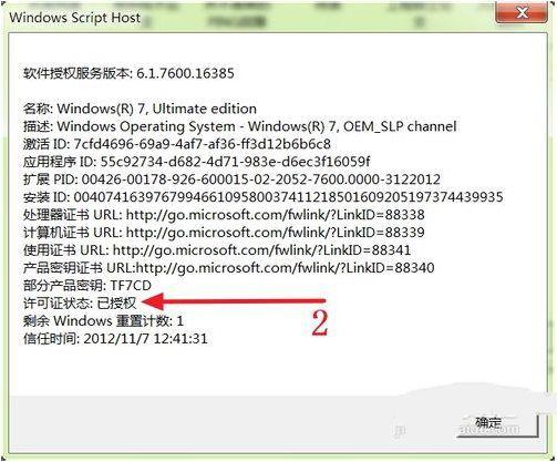 windows7系统激活工具