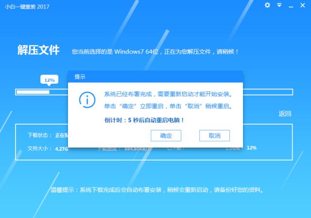 windows10系统重装大师