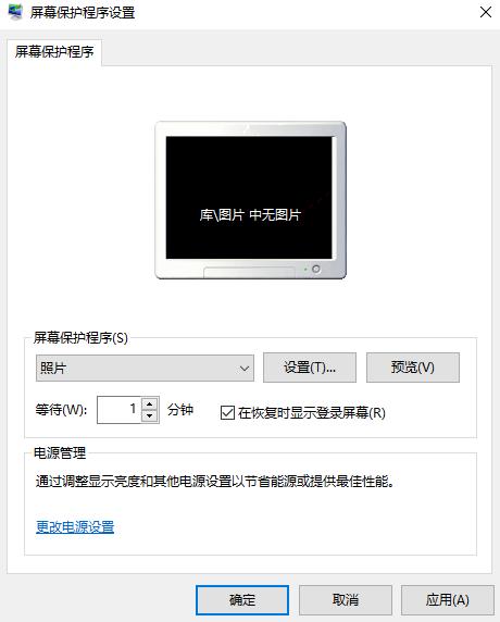 windows10锁屏