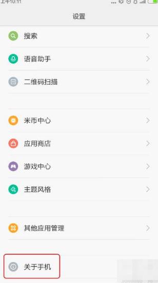 小米4手机刷windows10