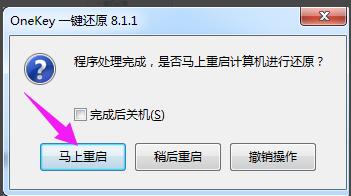 下载还原软件