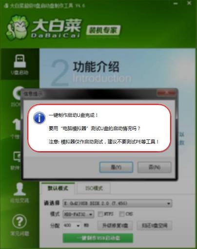 老毛桃u盘启动盘制作软件