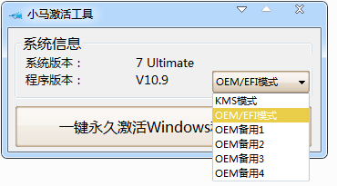 windows7激活工具旗舰版