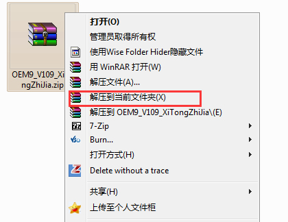 win7激活工具旗舰版