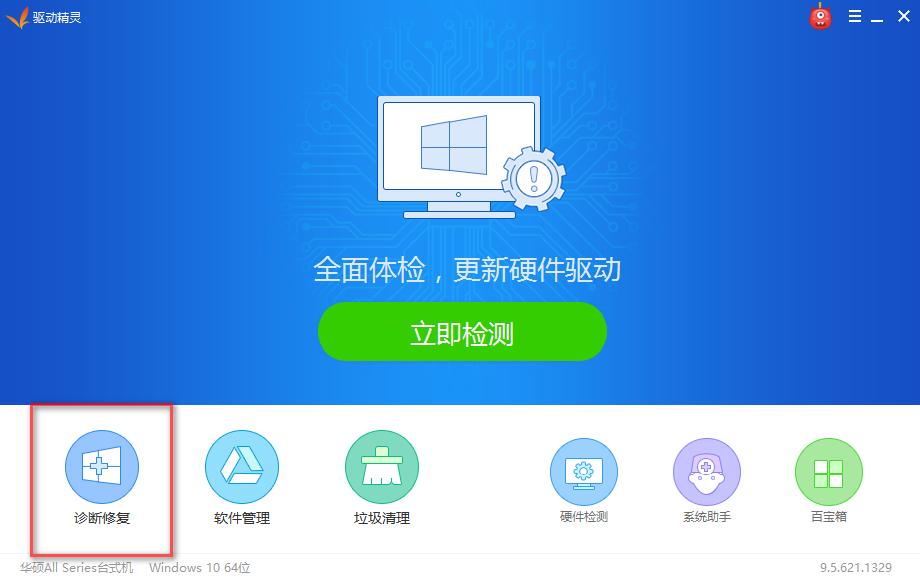 windows7网卡驱动安装