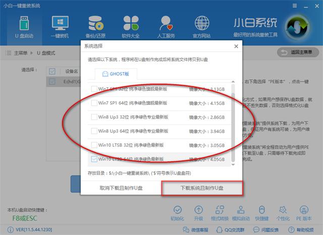 xp系统下载u盘安装
