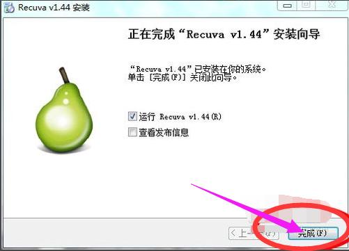 恢复U盘删除的文件