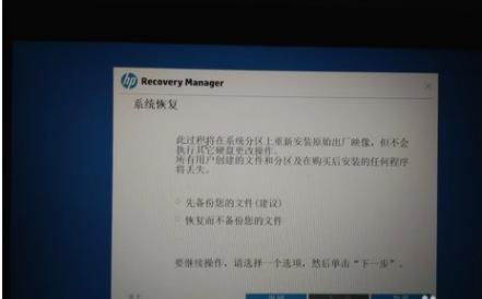 恢复惠普笔记本系统