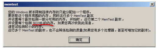 MemTest