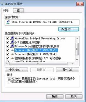 ipv6安装方法