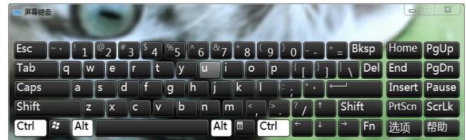 打开小键盘