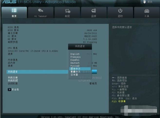 华硕BIOS