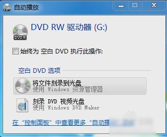 用电脑将文件刻录到光盘