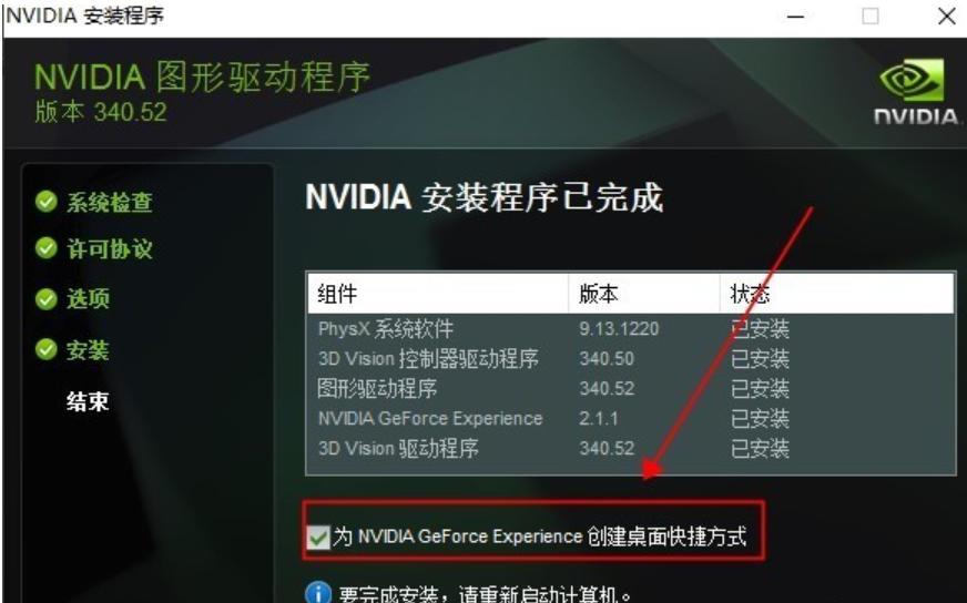 如何安装nvidia显卡驱动