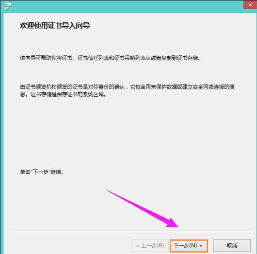网页证书错误