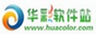 华彩软件站